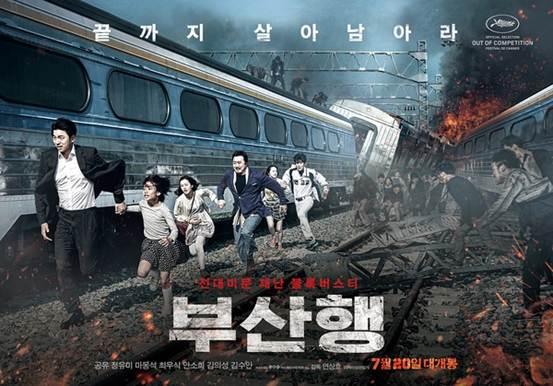 pic6—《釜山行》宣传海报